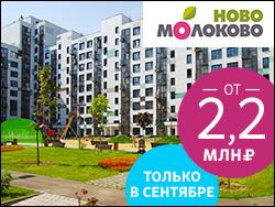 Готовый ЖК «Ново-Молоково» Ключи в 2017 г.